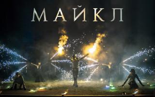 maykl