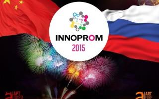 Иннопром 2015