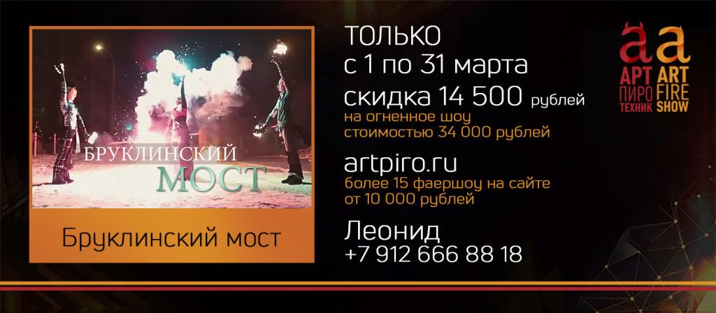Aktsia_mart_faershou