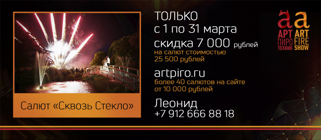 Aktsia_mart_salyut